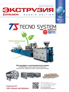 Extrusion Russia 2-2018