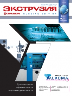 Extrusion Russia 6-2019