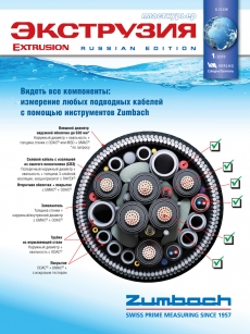 Extrusion Russia 1-2019