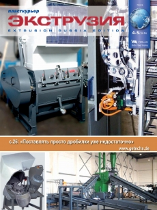 Extrusion Russia 4/5-2016